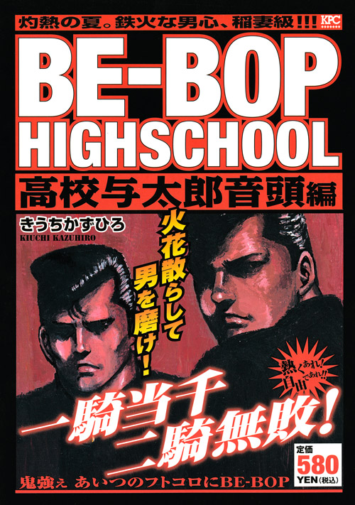BE-BOP HIGHSCHOOL 高校与太郎音頭編