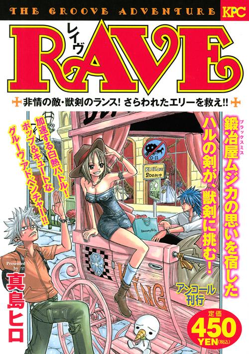 RAVE 非情の敵・獣剣のランス! さらわれたエリーを救え!! アンコール刊行
