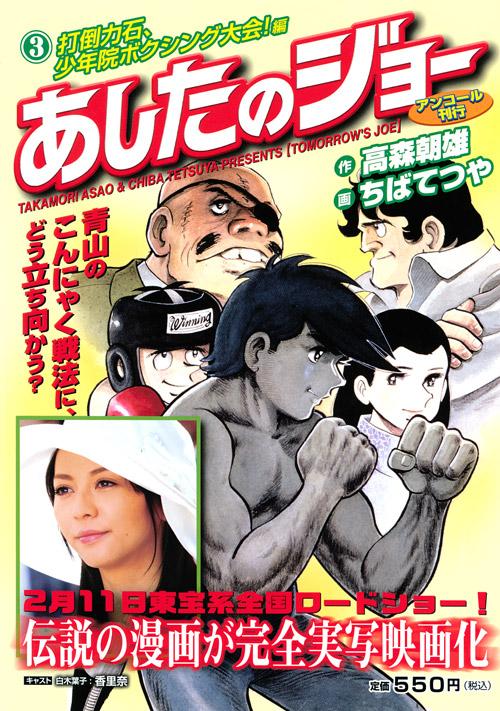あしたのジョー(3)打倒力石、少年院ボクシング大会! 編 アンコール刊行
