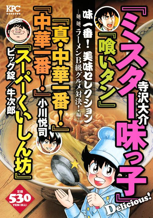 味一番! 美味セレクション ―麺、麺、ラーメンB級グルメ対決! 編―