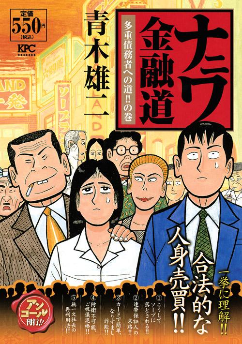 ナニワ金融道 多重債務者への道!!の巻 アンコール刊行