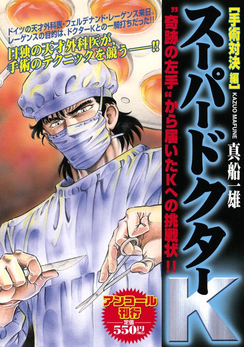 スーパードクターK 手術対決編 アンコール刊行