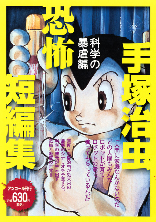 手塚治虫恐怖短編集 科学の暴虐編 アンコール刊行