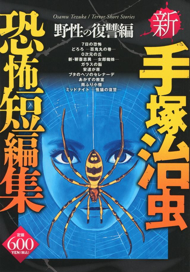 新 手塚治虫恐怖短編集 野性の復讐編