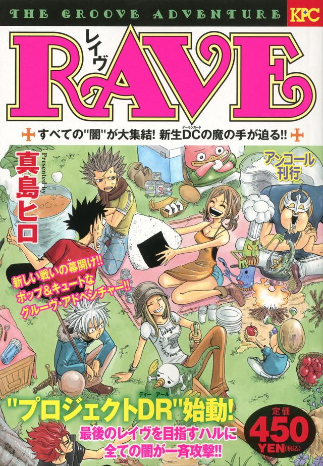 """RAVE すべての""""闇""""が大集結! 新生DCの魔の手が迫る!! アンコール刊行"""