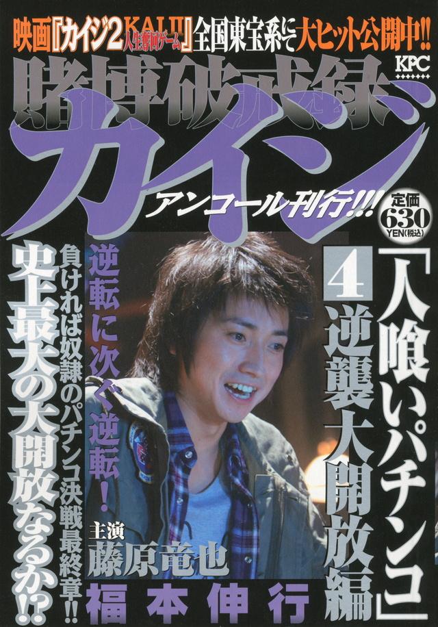 賭博破戒録カイジ 人喰いパチンコ4 逆襲大開放編 アンコール刊行!!!