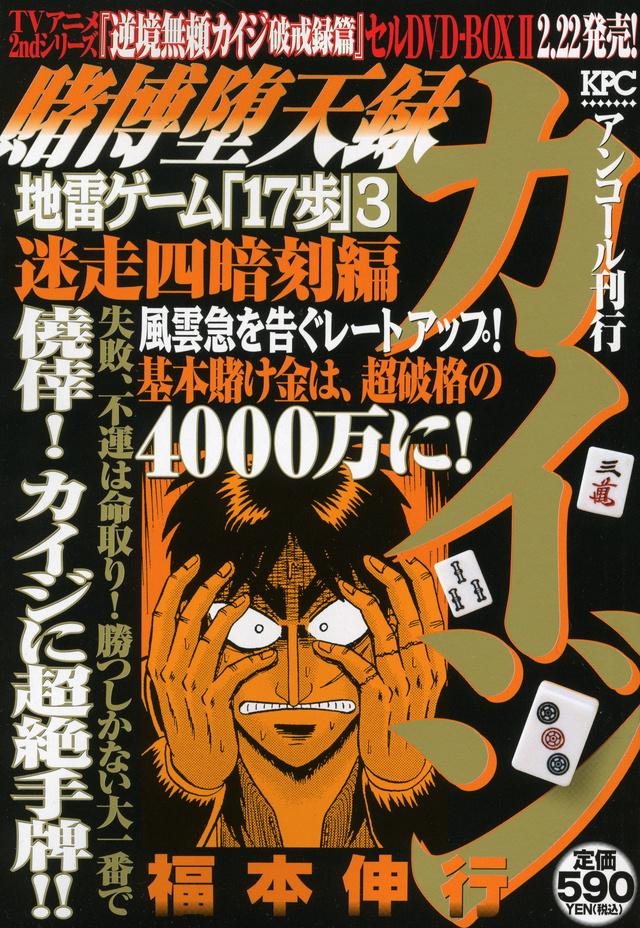 賭博堕天録カイジ 地雷ゲーム「17歩」3迷走四暗刻編 アンコール刊行