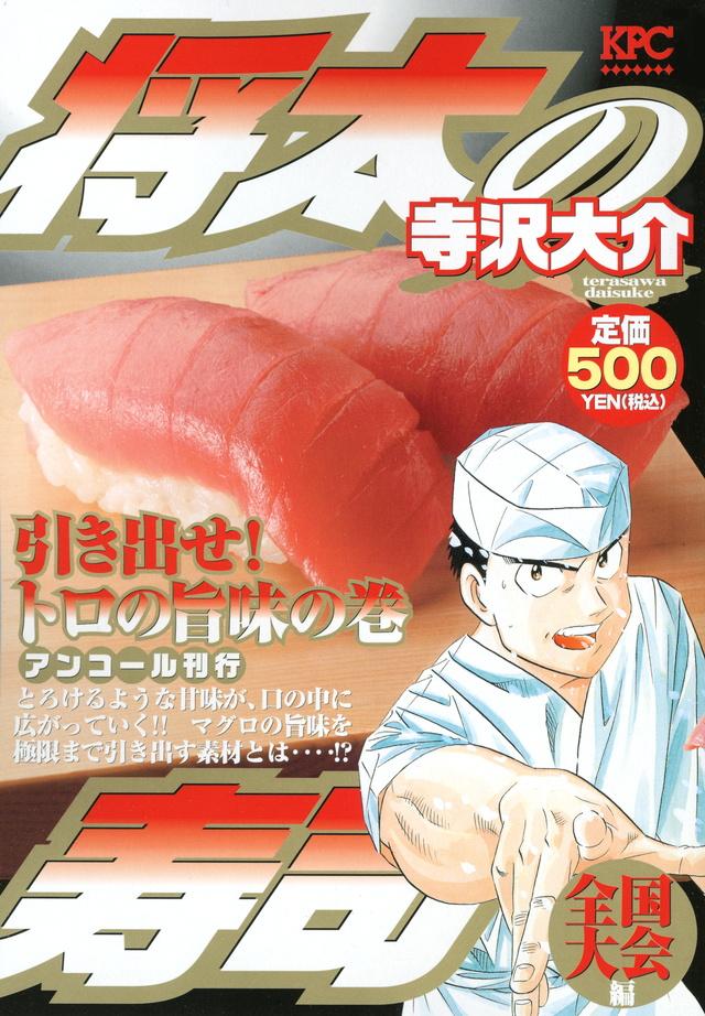 将太の寿司 全国大会編 引き出せ! トロの旨味の巻 アンコール刊行