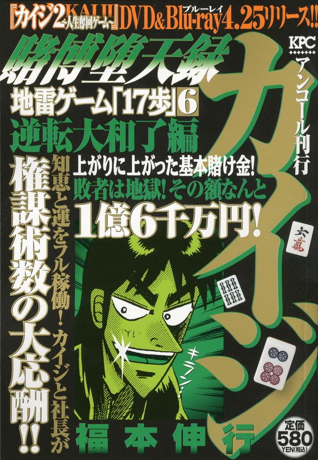 賭博堕天録カイジ 地雷ゲーム「17歩」6逆転大和了編 アンコール刊行