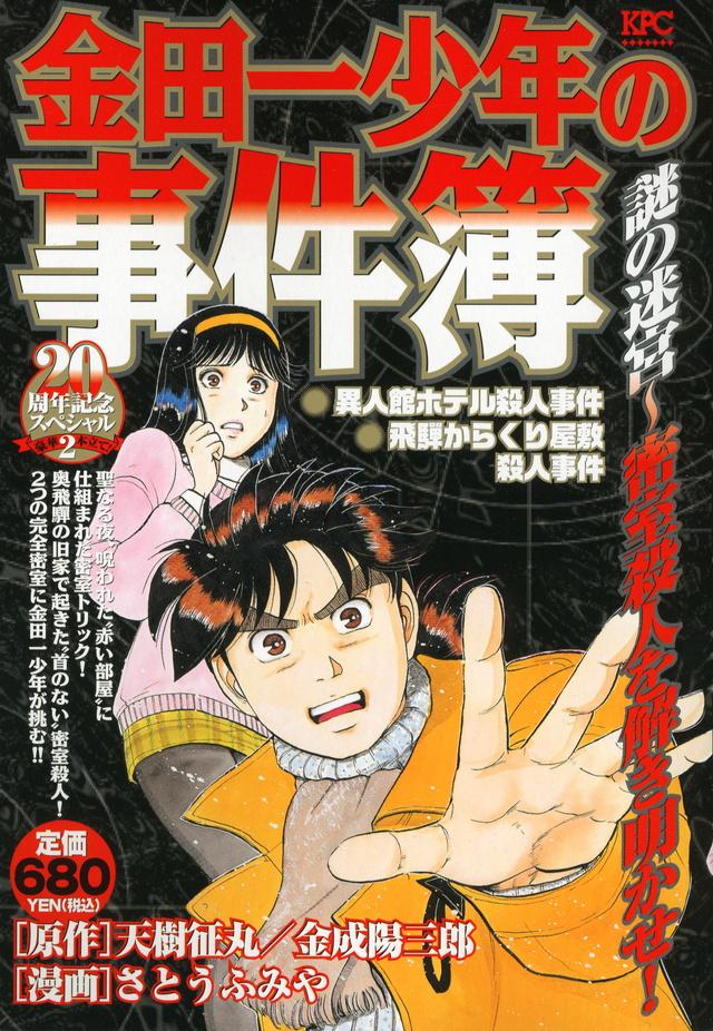 金田一少年の事件簿 謎の迷宮~密室殺人を解き明かせ!