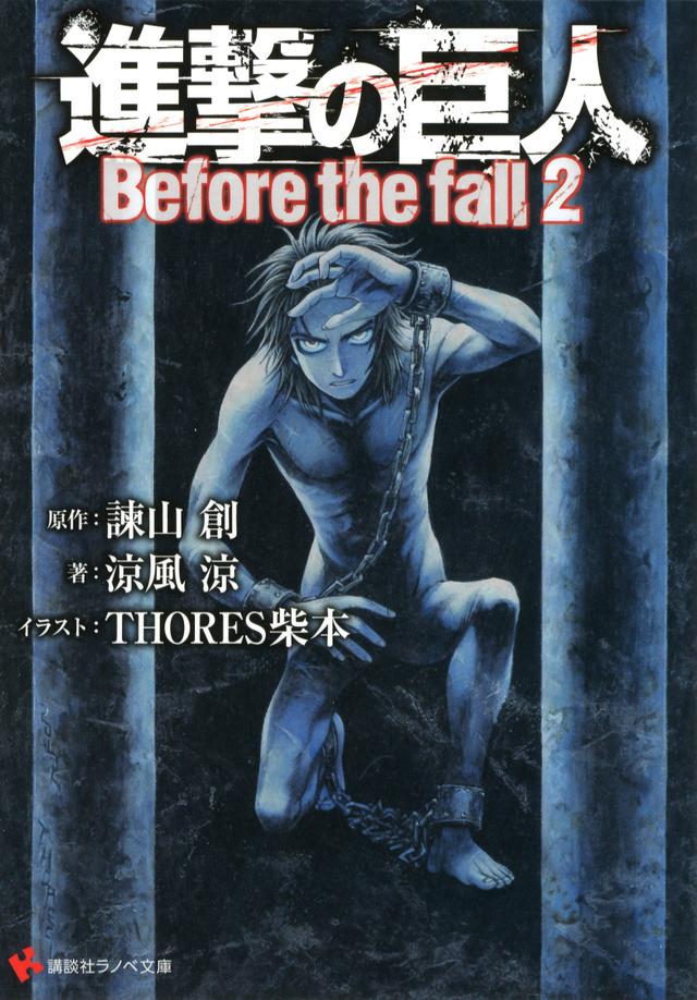 進撃の巨人 Before the fall2