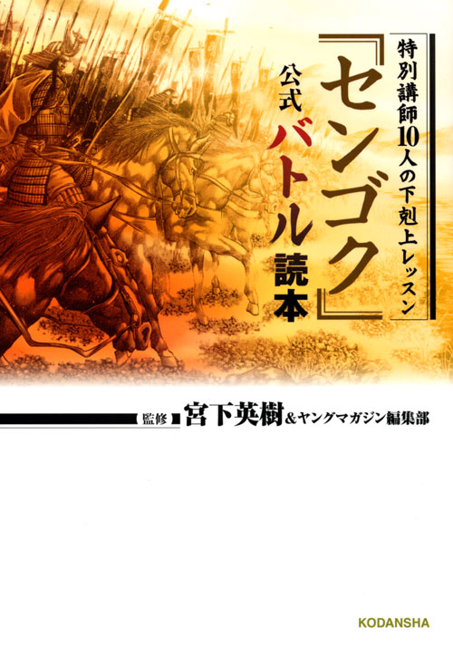 センゴク公式バトル読本