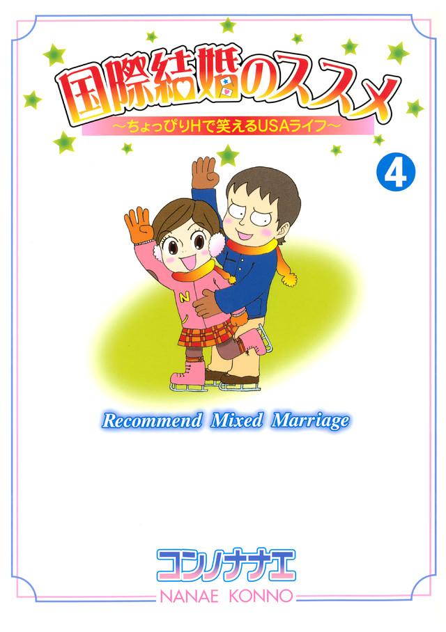 国際結婚のススメ(4)