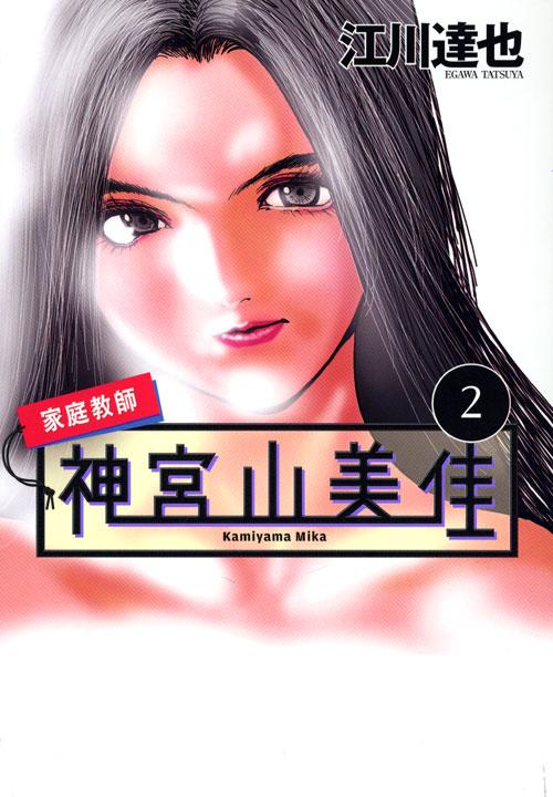家庭教師 神宮山美佳(2)