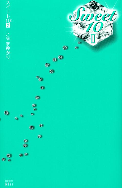 スイート10(2)