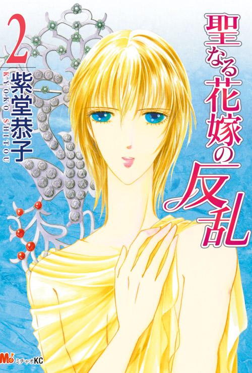 聖なる花嫁の反乱(2)