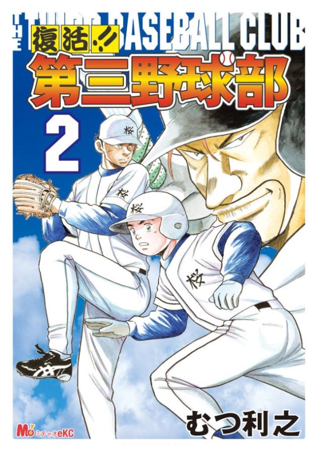 復活!! 第三野球部(2)