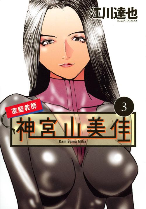 家庭教師 神宮山美佳(3) <完>