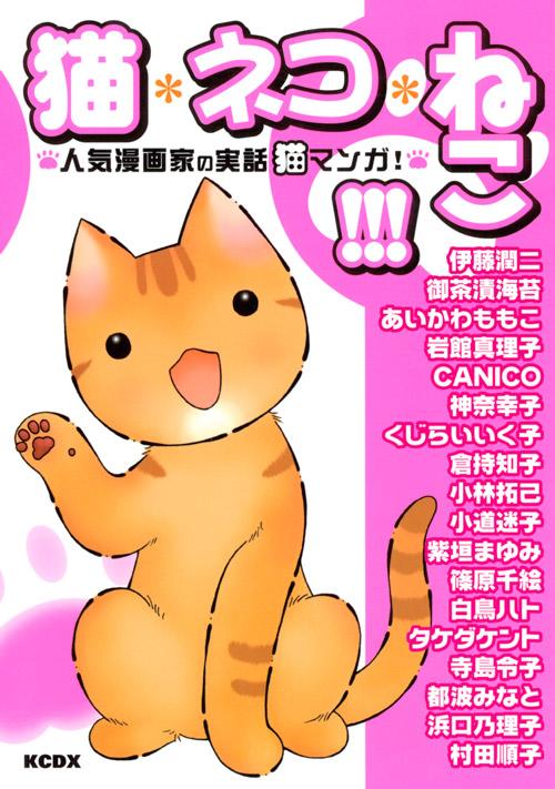 猫・ネコ・ねこ!!!~人気漫画家の実話猫マンガ!~
