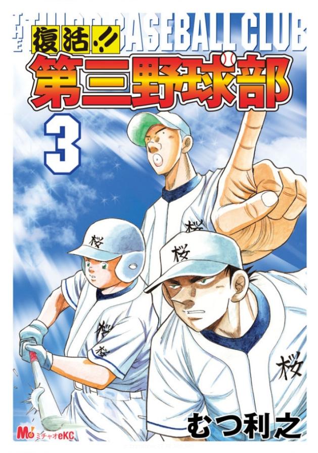 復活!! 第三野球部(3)