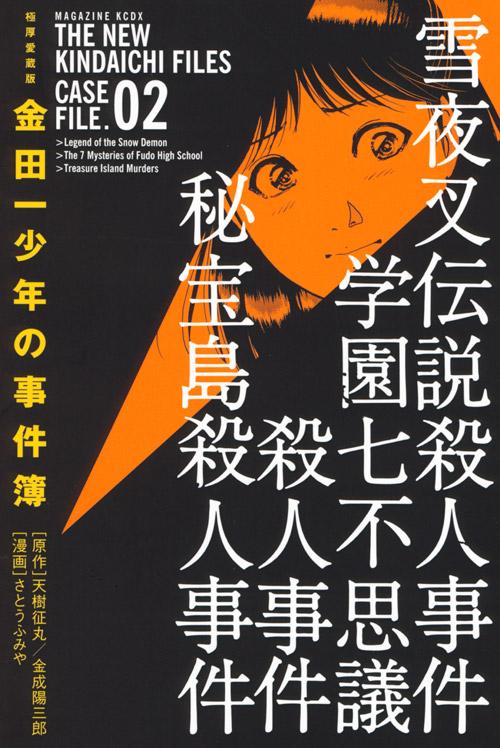 極厚愛蔵版 金田一少年の事件簿(2)