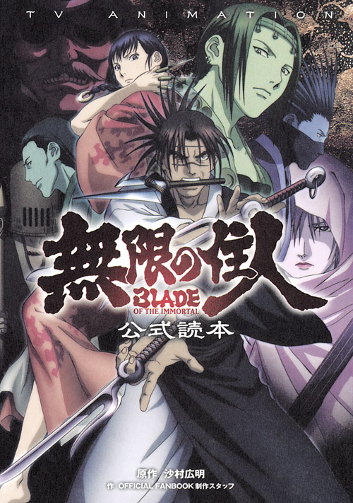 TV ANIMATION 無限の住人 BLADE OF THE IMMORTAL 公式読本