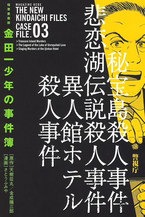 極厚愛蔵版 金田一少年の事件簿(3)