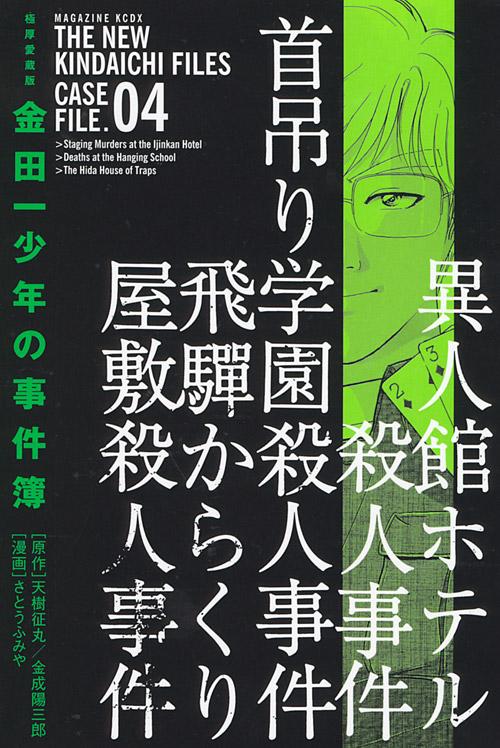 極厚愛蔵版 金田一少年の事件簿(4)