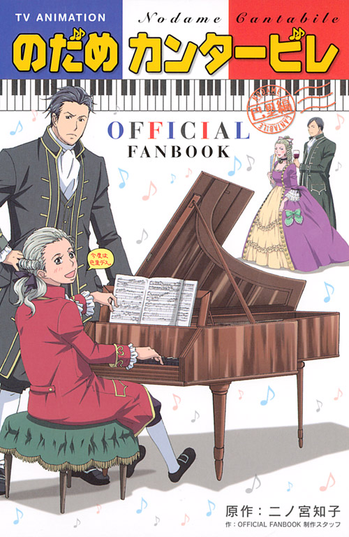 TV ANIMATION のだめカンタービレ 巴里編 OFFICIAL FANBOOK