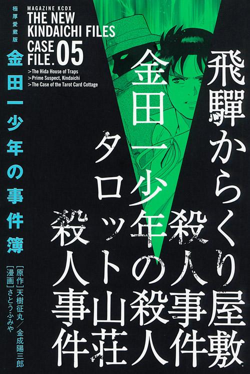 極厚愛蔵版 金田一少年の事件簿(5)