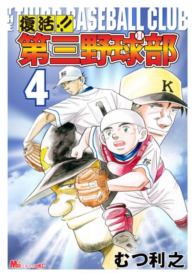 復活!! 第三野球部(4)