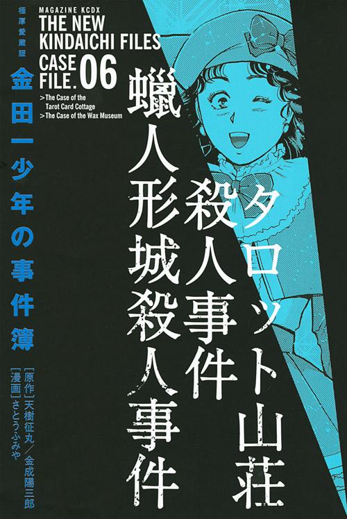 極厚愛蔵版 金田一少年の事件簿(6)