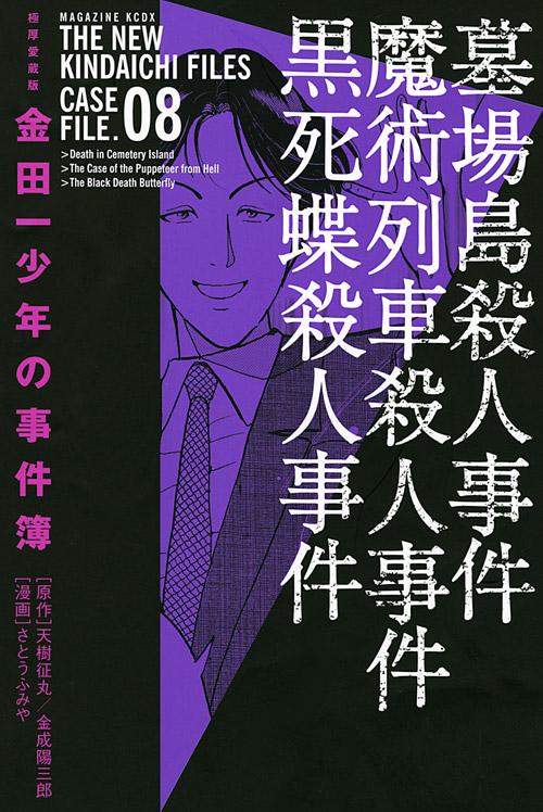 極厚愛蔵版 金田一少年の事件簿(8)