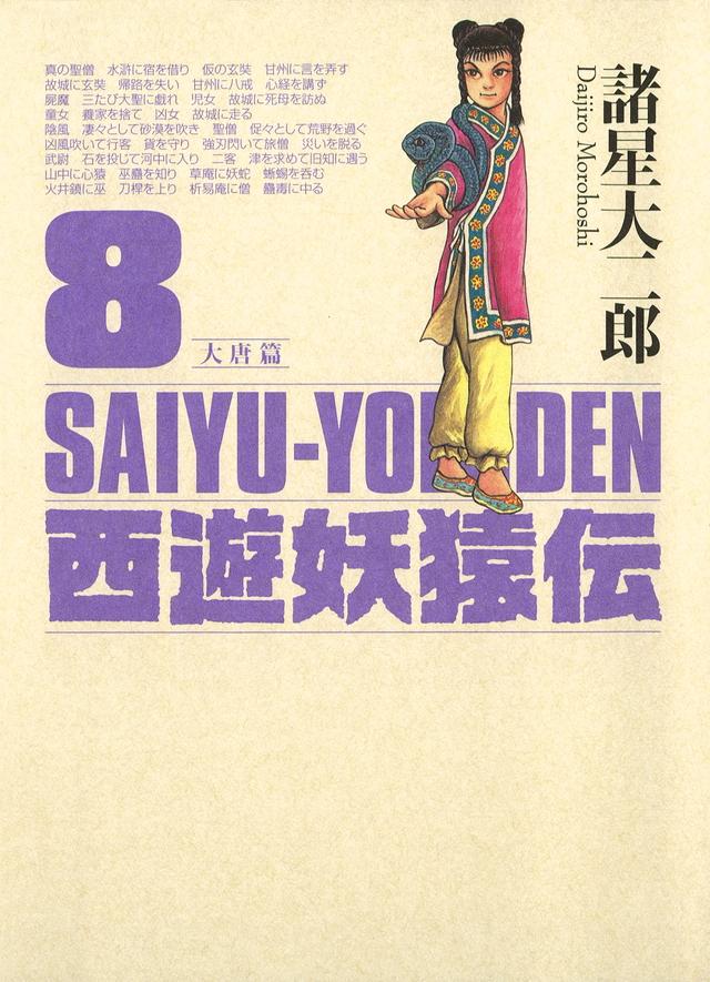 西遊妖猿伝 大唐篇(8)