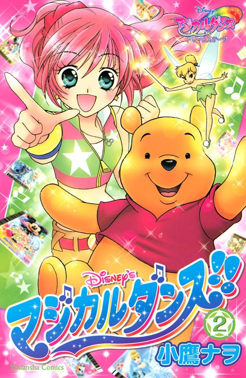 Disney's マジカルダンス!!(2)