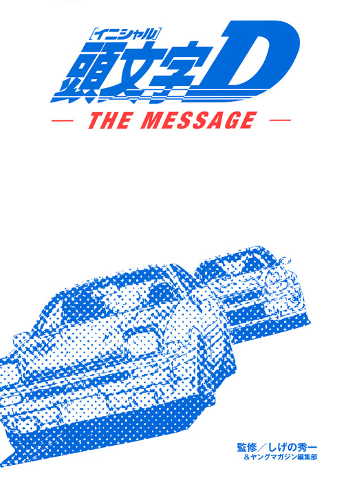 頭文字D THE MESSAGE