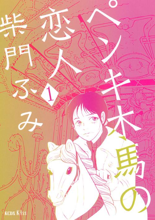 ペンキ木馬の恋人(1)
