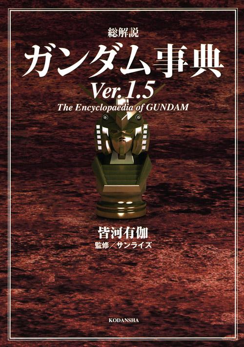 総解説ガンダム事典Ver.1.5