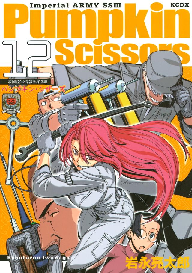 Pumpkin Scissors(12)