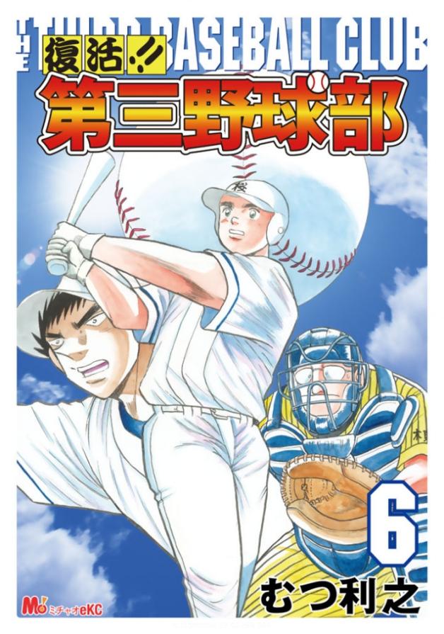 復活!!第三野球部