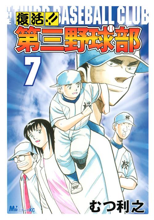 復活!! 第三野球部(7) <完>