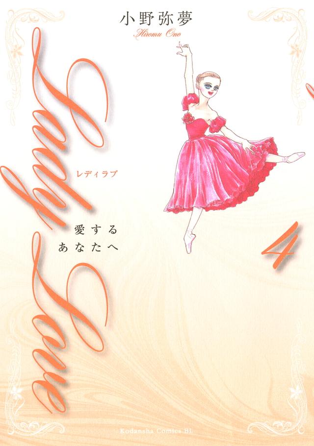 Lady Love 愛するあなたへ(4)<完>