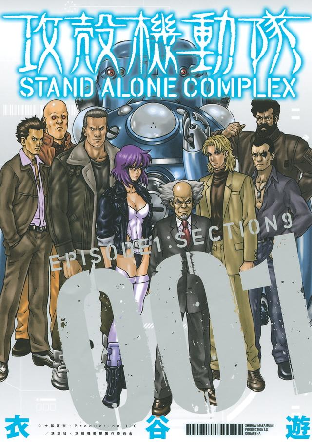 攻殻機動隊 STAND ALONE COMPLEX (1)
