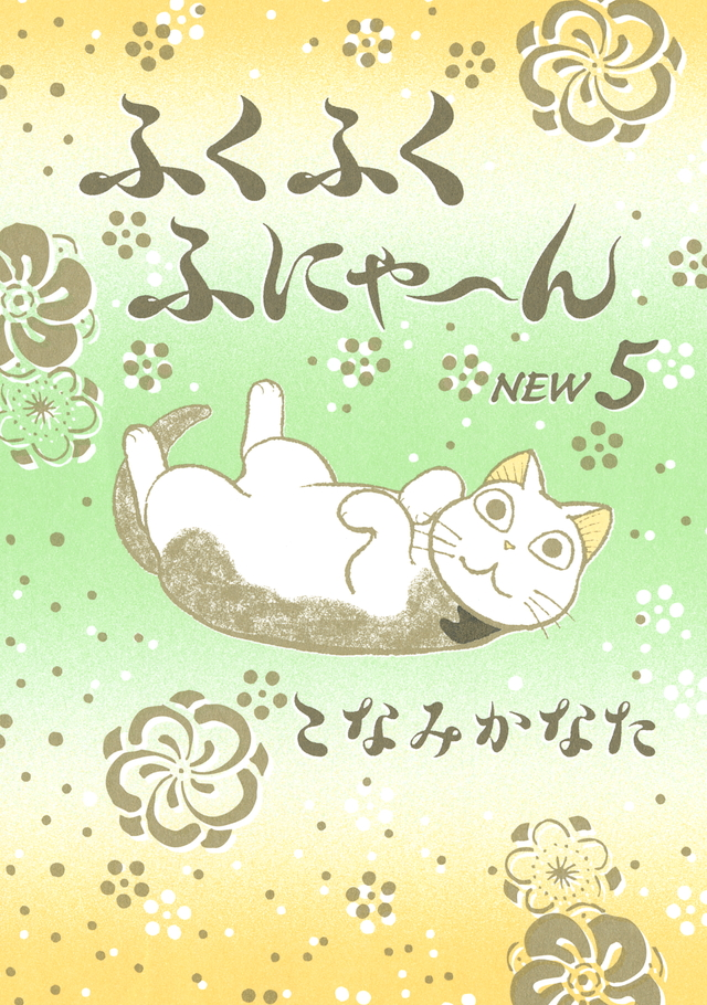ふくふくふにゃ~ん NEW(5)