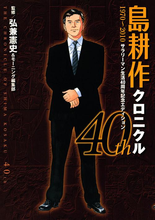 島耕作クロニクル 40th 1970~2010 -サラリーマン生活40周年記念エディション-