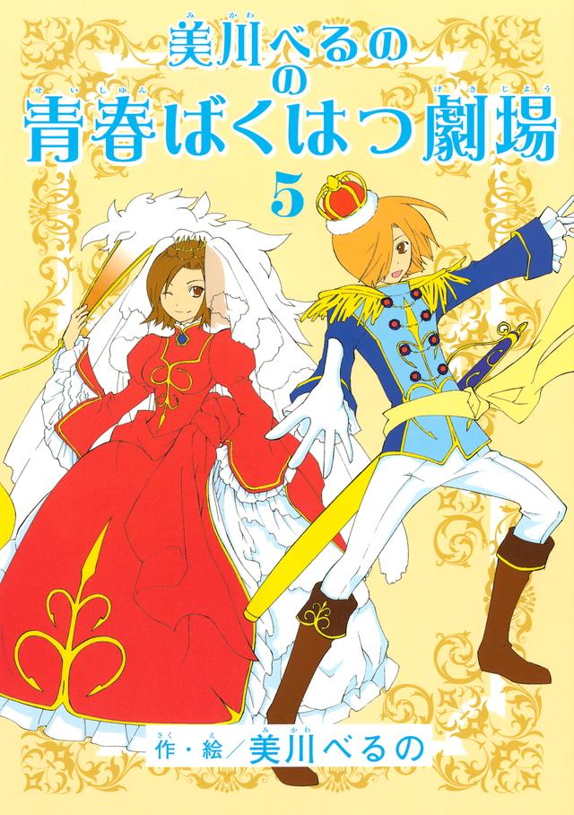 美川べるのの青春ばくはつ劇場(5)<完>