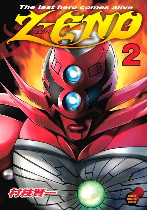 Z-END(2)