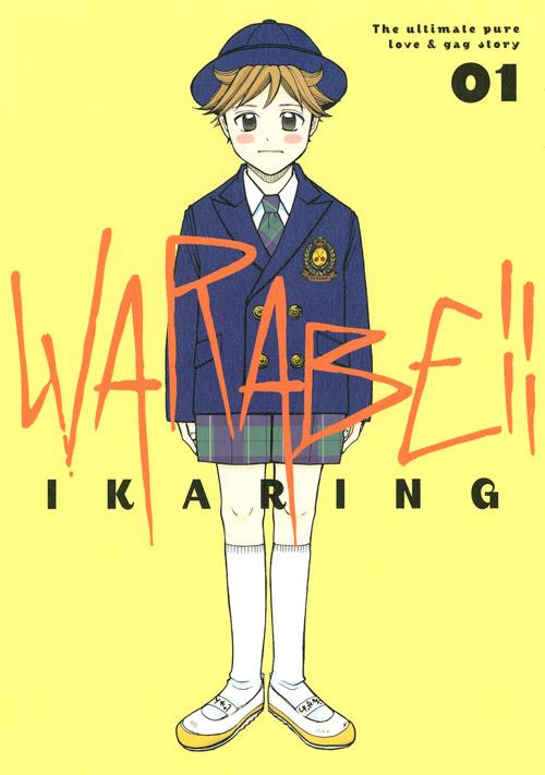 WARABE!!(1)