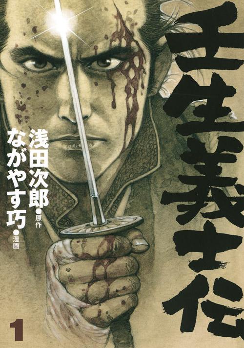 壬生義士伝(1)