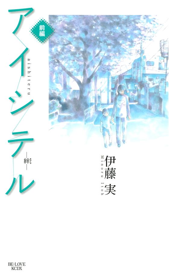 アイシテル-絆- 前編